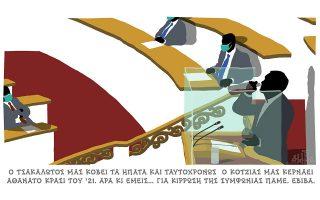skitso-toy-dimitri-chantzopoyloy-26-08-200
