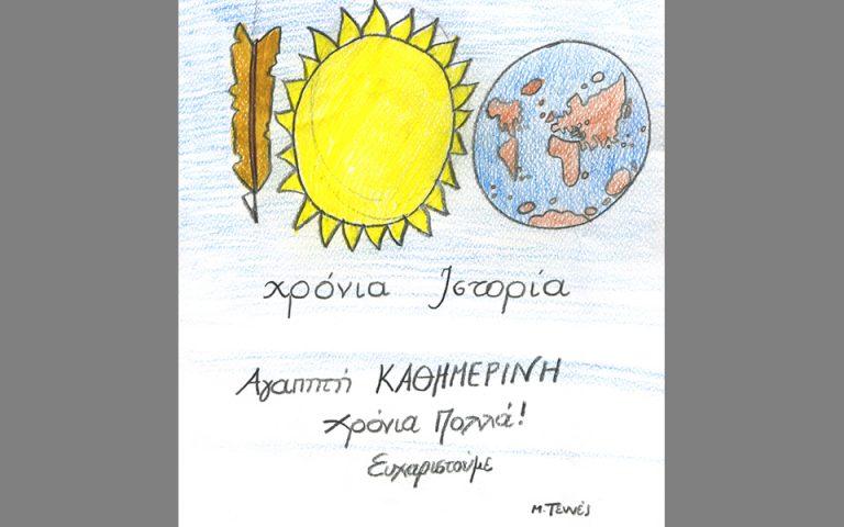 chronia-polla-kathimerini-2302319
