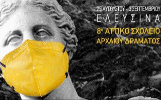 8o-attiko-scholeio-archaioy-dramatos-stin-eleysina0