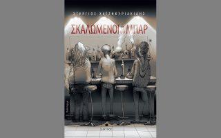 skalomenoi-stis-filies-tis-ellinikis-eparchias0