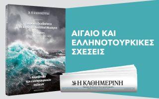 ellinotoyrkikes-scheseis-60-chartes-kai-alfavitari-oron-se-mia-ekdosi-ayti-tin-kyriaki-me-tin-kathimerini0