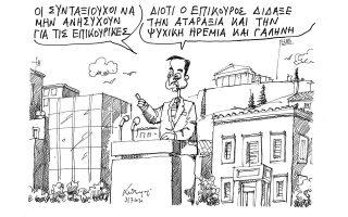 skitso-toy-andrea-petroylaki-02-08-200