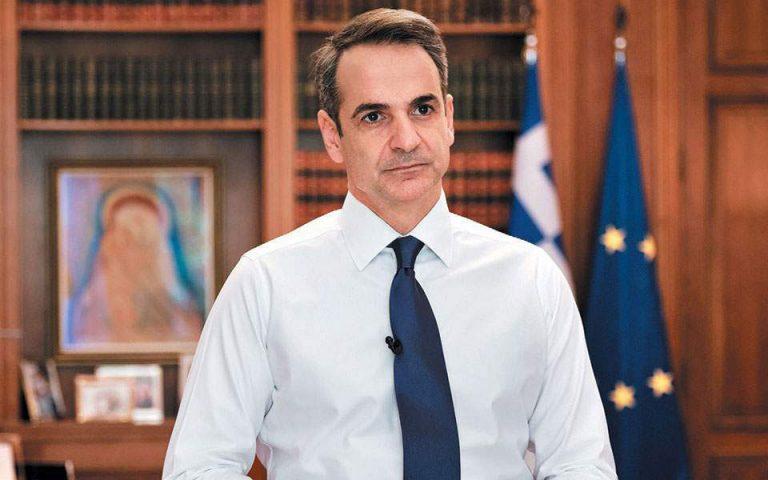 Κυρ. Μητσοτάκης: Η Ελλάδα δεν υποκύπτει σε απειλές και εκβιασμούς