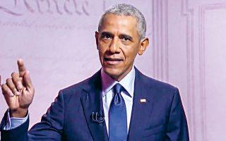 Ο Μπαράκ Ομπάμα στέλνει το δικό του μήνυμα στο ψηφιακό συνέδριο των Δημοκρατικών από το Μουσείο της Αμερικανικής Επανάστασης, στη Φιλαδέλφεια (φωτ. REUTERS).