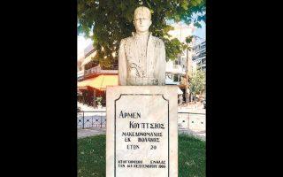 Η προτομή του Αρμεν Κούπτσιου (1885-1906) στη Δράμα (φωτ. ΝΙΚΟΣ ΒΑΤΟΠΟΥΛΟΣ).