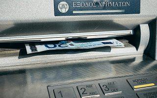 Οι αιτήσεις που κατατέθηκαν για τη λήψη δανείου κεφαλαίου κίνησης με επιδότηση του επιτοκίου, ξεπέρασαν τις 100.000 και το αιτούμενο ποσό τα 10 δισ. ευρώ (φωτ. ΑΠΕ).