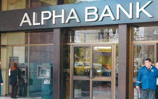 Η Alpha Bank προχωρεί στην αποφασιστική μείωση των μη εξυπηρετούμενων ανοιγμάτων, αξιοποιώντας την υψηλή κεφαλαιακή της επάρκεια.