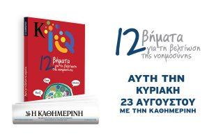 k-iq-12-vimata-gia-ti-veltiosi-tis-noimosynis-ayti-tin-kyriaki-me-tin-kathimerini0