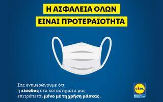 lidl-ellas-apagoreysi-eisodoy-se-osoys-pelates-den-foroyn-maska0