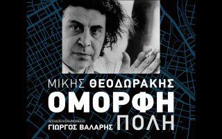 i-omorfi-poli-toy-miki-theodoraki-gia-dyo-monadikes-parastaseis-sto-irodeio0