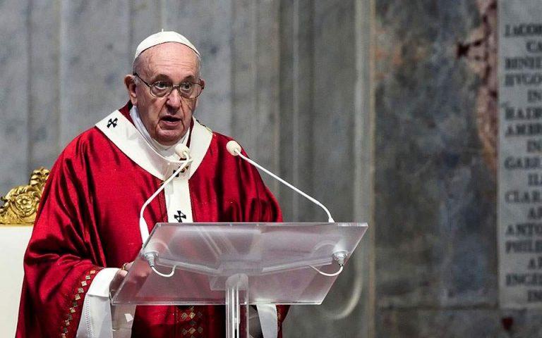 Πάπας Φραγκίσκος: Το εμβόλιο για τον κορωνοϊό να καταστεί καθολικό κοινωνικό αγαθό