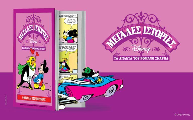 Μεγάλες Ιστορίες Disney, Τα Άπαντα του Romano Scarpa «Ο Μίκυ και ο σούπερ πάγος!», αυτή την Κυριακή με την Καθημερινή