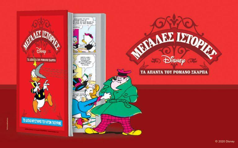 Μεγάλες Ιστορίες Disney, Τα Άπαντα του Romano Scarpa «Το διπλό μυστήριο του Ντον Γκουρμε», σήμερα με την Καθημερινή