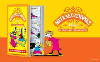 megales-istories-disney-ta-apanta-toy-romano-scarpa-to-ainigma-tis-prasinis-sfiggas-ayti-tin-kyriaki-me-tin-kathimerini0