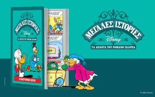 megales-istories-disney-ta-apanta-toy-romano-scarpa-o-ilektronikos-sosias-ayti-tin-kyriaki-me-tin-kathimerini0