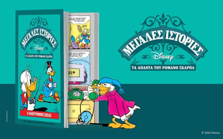 Μεγάλες Ιστορίες Disney, Τα Άπαντα του Romano Scarpa «Ο ηλεκτρονικός σωσίας», αυτή την Κυριακή με την Καθημερινή