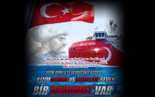 Οι χάκερ αλλοίωσαν αρχικές σελίδες «συνδεδεμένες» με το ΙΤΕ αναρτώντας φωτογραφίες του σεισμογραφικού πλοίου «Ορούτς Ρέις» με την τουρκική σημαία και το σύνθημα «έχουμε ένα στρατό που αγαπάει τον θάνατο και τη θυσία».