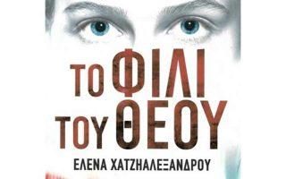 to-fili-toy-theoy-tis-elenas-chatzialexandroy0