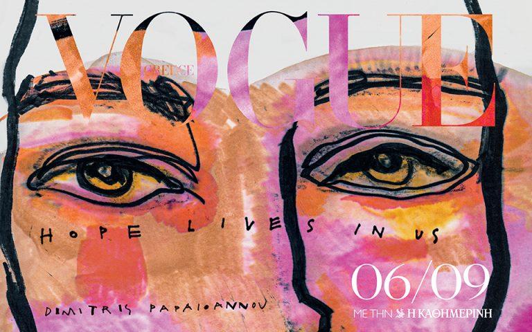 Ο Δ. Παπαϊωάννου ζωγραφίζει την ελπίδα στο εξώφυλλο της Vogue, αυτή την Κυριακή με την Καθημερινή