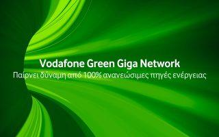 vodafone-green-giga-network-to-prasino-diktyo-poy-syndeei-toys-anthropoys-kai-prostateyei-to-perivallon0