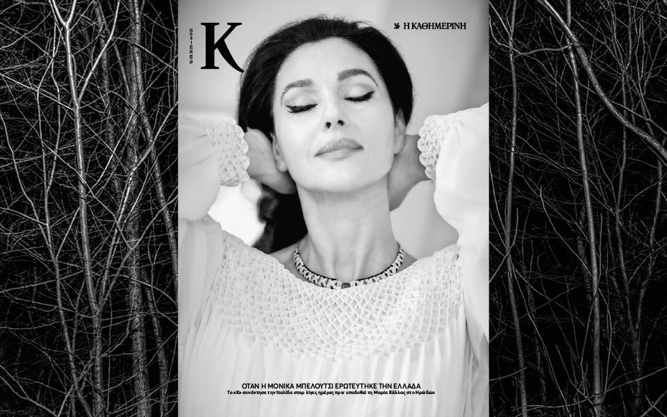 ayti-tin-kyriaki-me-tin-kathimerini-gastronomos-kapa-taxidia3