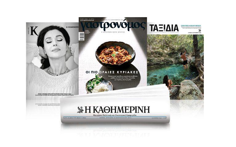 ayti-tin-kyriaki-me-tin-kathimerini-gastronomos-kapa-taxidia-561073942