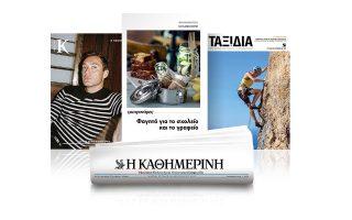ayti-tin-kyriaki-me-tin-kathimerini-gastronomos-snak-kapa-taxidia0