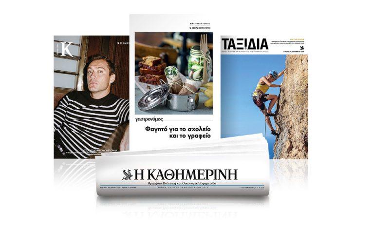 ayti-tin-kyriaki-me-tin-kathimerini-gastronomos-snak-kapa-taxidia-561083953