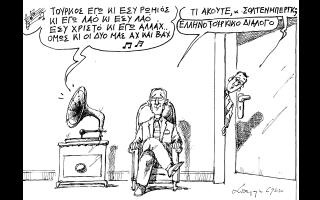 skitso-toy-andrea-petroylaki-08-09-200