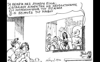 skitso-toy-andrea-petroylaki-09-09-200