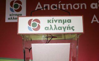 kinima-allagis-gia-ti-moria-na-paraitithoyn-oi-ypeythynoi-561071686