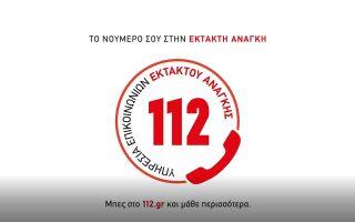 nea-enimerotiki-kampania-tis-politikis-prostasias-gia-to-112-561069262