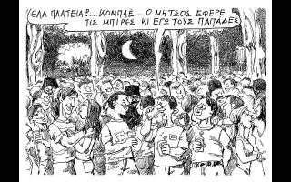 skitso-toy-andrea-petroylaki-23-09-200