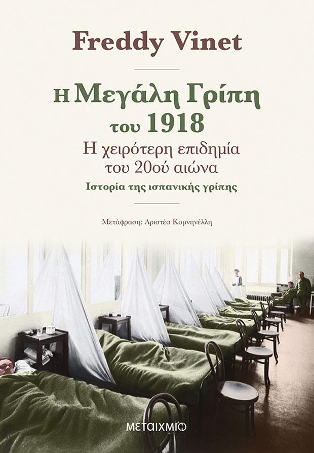 i-xechasmeni-pandimia-toy-19181