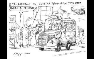skitso-toy-andrea-petroylaki-30-09-200