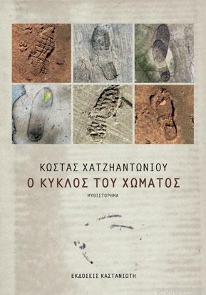 o-akatalytos-desmos-topoy-anthropoy1