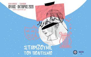 anna-rokofylloy-stirizoyme-ton-politismo-chamogelame-kai-anapneoyme-piso-apo-tis-maskes0