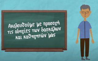 mathainoyme-asfaleis-i-nea-kampania-toy-ypoyrgeioy-paideias0