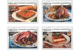 Η ειδική σειρά γραμματοσήμων που κυκλοφόρησε στις 20 Ιουλίου συγκεντρώνει δυστυχώς πολλά στερεότυπα για την ελληνική κουζίνα.