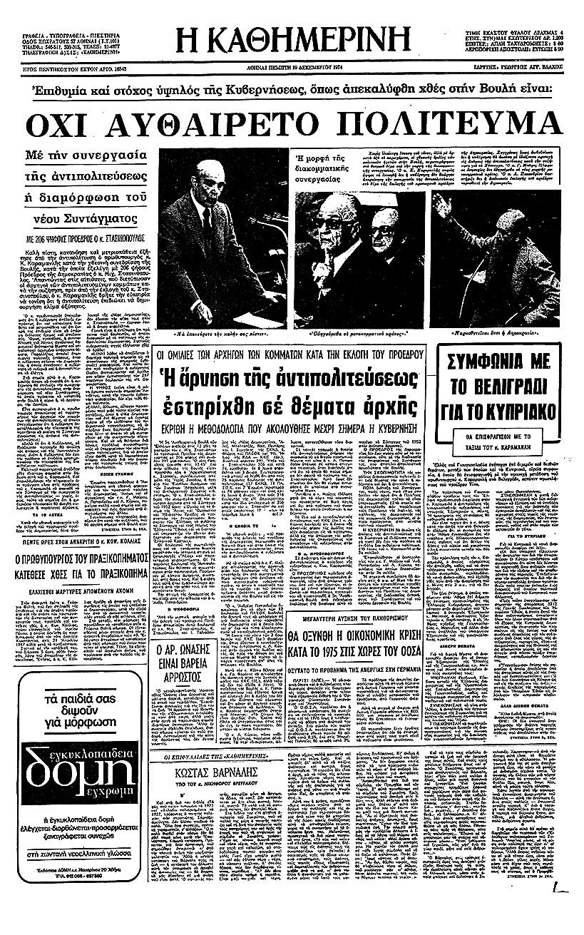 to-anthektiko-syntagma-toy-19753