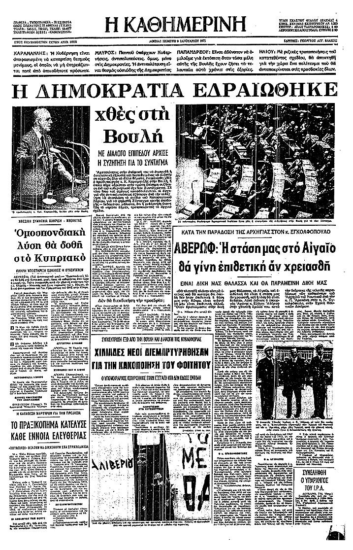 to-anthektiko-syntagma-toy-19755