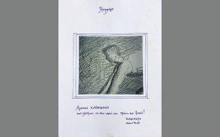 Το ημερολόγιο, με το σκίτσο και την αφιέρωση του Μάνου Τεννέ.
