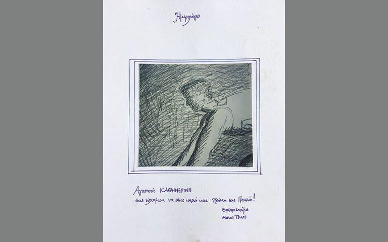cheirografo-imerologio-gia-chatiri-mas-561065059