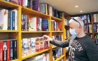 Για πολλά βιβλιοπωλεία, λιγότερες βιβλιοπαρουσιάσεις σημαίνουν και μειωμένη προσέλευση (φωτ. Intimenews).