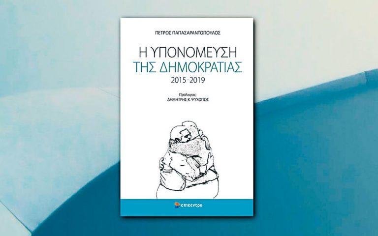 gia-tin-krisimi-periodo-2015-2019-561079600