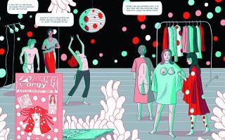 Μία σελίδα από το «Kusama: The Graphic Novel» της Ελίζα Ματσελάρι.