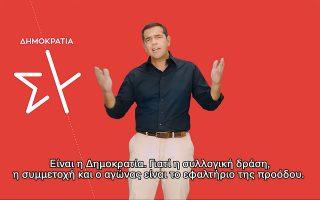 Στον νέο λογότυπο του κόμματος, το αστέρι σχηματίζεται από τα δύο πρώτα γράμματα του ΣΥΡΙΖΑ με βασικό φόντο το κόκκινο, ενώ, ανάλογα με τη θεματολογία και την εκδήλωση, τα χρώματα που θα χρησιμοποιηθούν θα είναι το πράσινο, το μοβ και το κίτρινο. Το νέο σήμα παρουσίασε σε ένα πεντάλεπτο μήνυμά του στο Facebook ο κ. Αλέξης Τσίπρας.