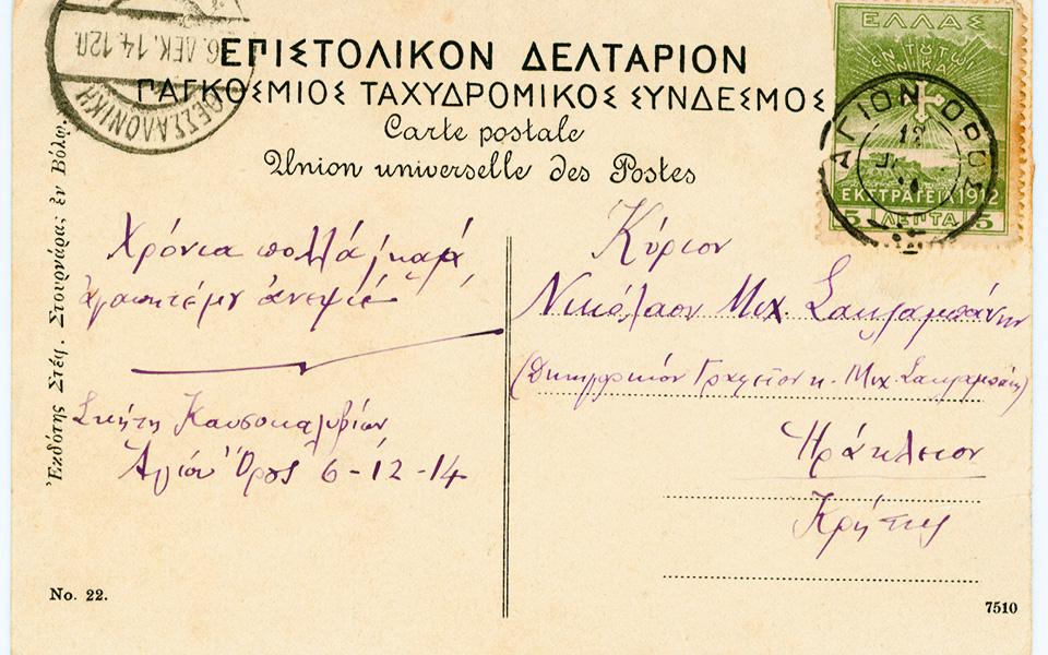 Επιστολικό δελτάριο του Καζαντζάκη προς τον ανιψιό του Νίκο Σακλαμπάνη από τη Σκήτη Καυσοκαλυβίων, την ημέρα της ονομαστικής τους εορτής (φωτ. ΑΡΧΕΙΟ ΜΟΥΣΕΙΟ ΚΑΖΑΝΤΖΑΚΗ).