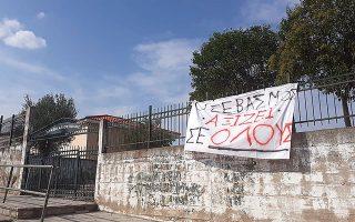 Οι μαθητές του σχολείου της Αξιούπολης κάνουν κατάληψη ζητώντας, με τη συνδρομή των γονέων τους, «ίση κατανομή» των παιδιών προσφύγων και μεταναστών σε σχολικά συγκροτήματα της ευρύτερης περιοχής του Δήμου Πολυκάστρου.