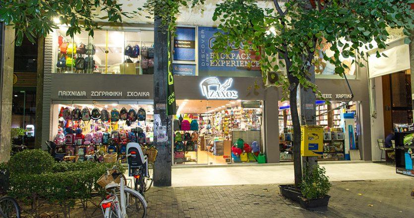 Το βιβλιοχαρτοπωλείο «Ζάχος» στην Καρδίτσα.
